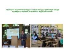 """""""Принципи залучення громадян: соціальні медіа, організація заходів громади і ..."""