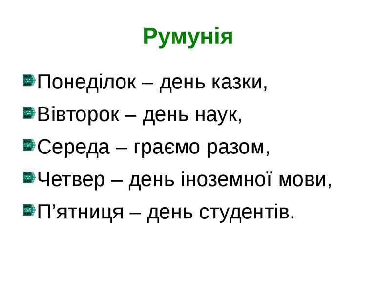 Румунія Понеділок – день казки, Вівторок – день наук, Середа – граємо разом, ...