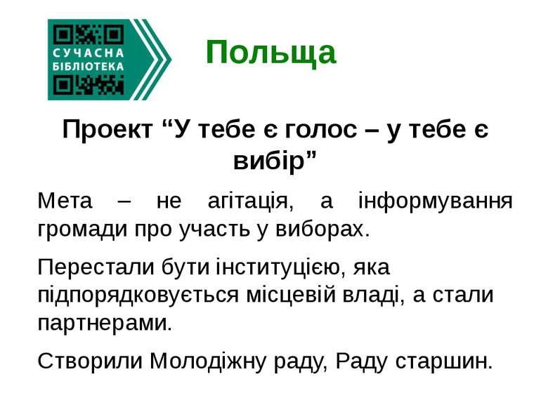 """Польща Проект """"У тебе є голос – у тебе є вибір"""" Мета – не агітація, а інформу..."""