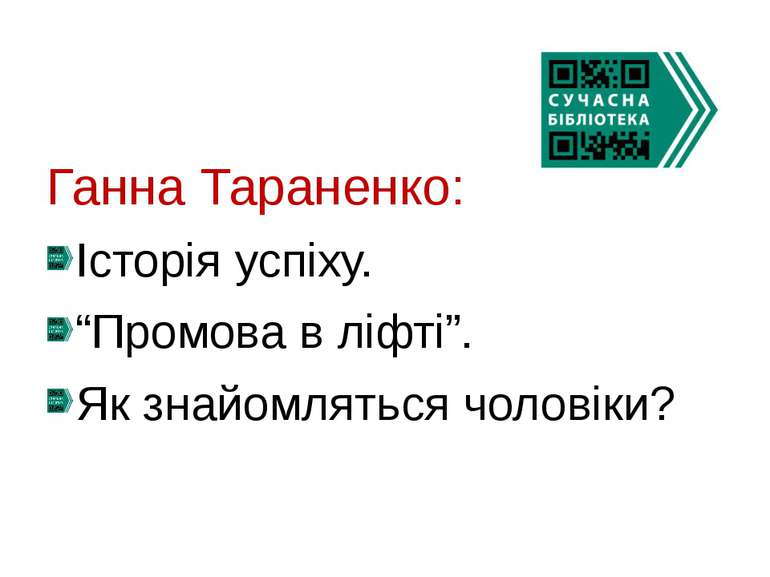 """Ганна Тараненко: Історія успіху. """"Промова в ліфті"""". Як знайомляться чоловіки?"""