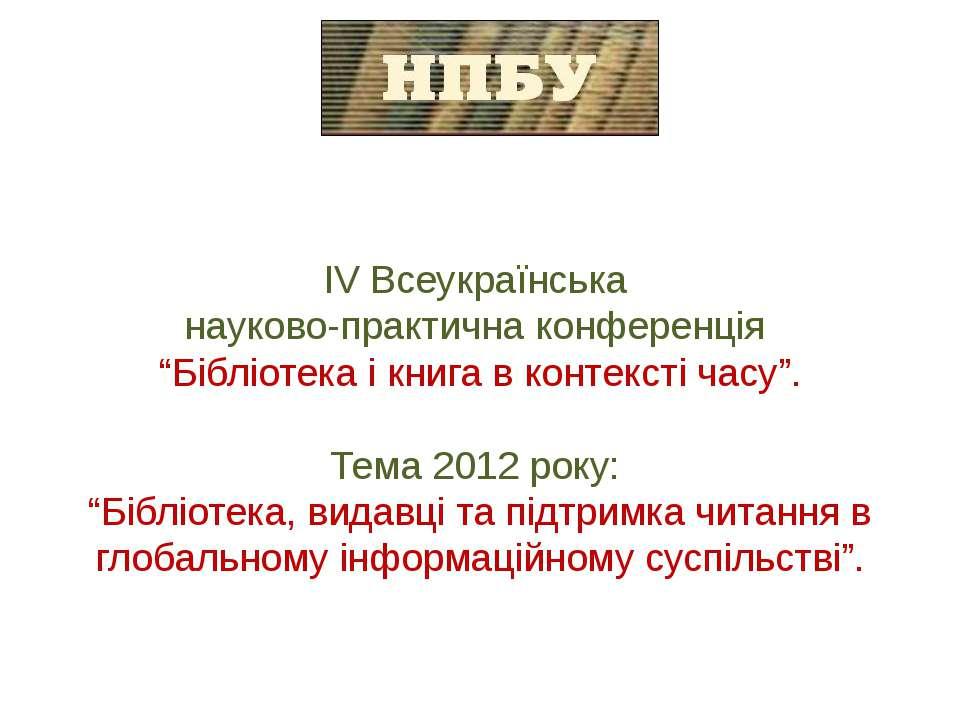 """IV Всеукраїнська науково-практична конференція """"Бібліотека і книга в контекст..."""