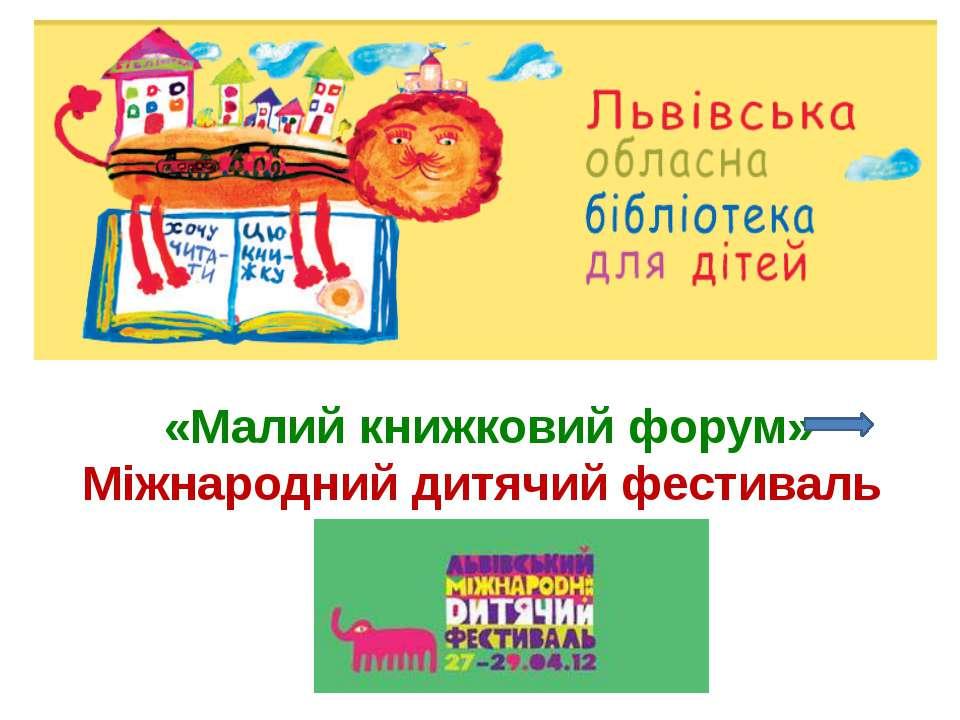 «Малий книжковий форум» Міжнародний дитячий фестиваль