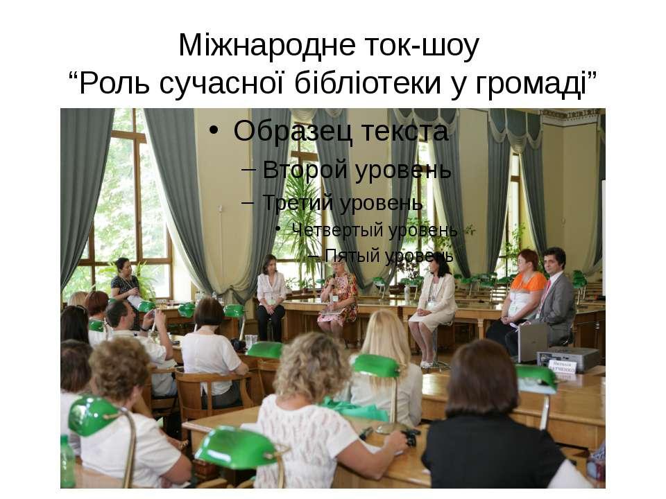 """Міжнародне ток-шоу """"Роль сучасної бібліотеки у громаді"""""""