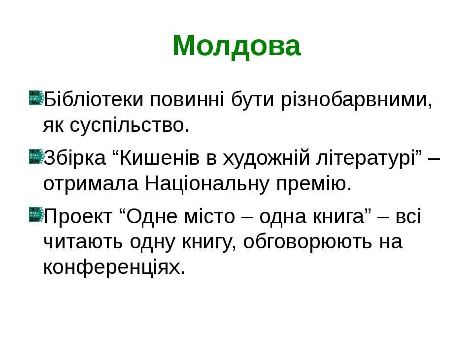 """Молдова Бібліотеки повинні бути різнобарвними, як суспільство. Збірка """"Кишені..."""