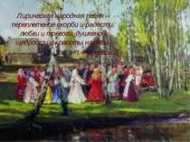 Причитания создавались женщинами, оплакивающими свою судьбу или судьбу близки...