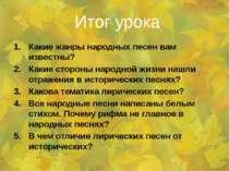 Итог урокаКакие жанры народных песен вам известны?Какие стороны народной жизн...
