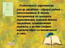 В цикле песен о Степане Разине нет прямого описания тяжелого положения угнетё...