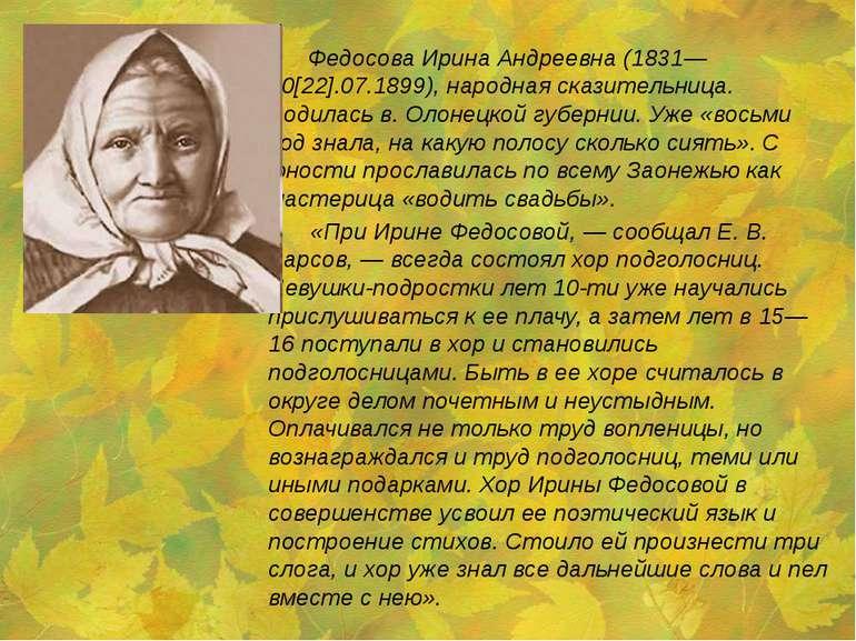 Прослушайте русскую народную песню «Не кукуй, кукушечка». Найдите в ней образ...