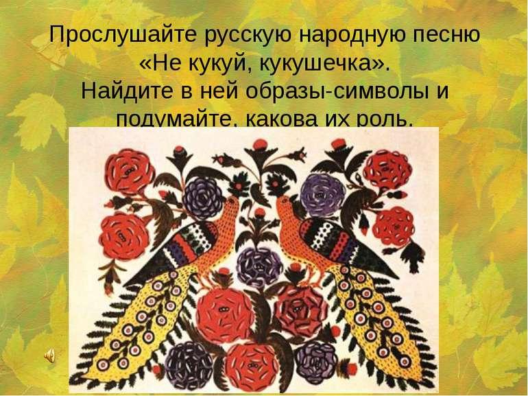 Прослушайте русскую народную песню «Не кукуй, кукушечка».Найдите в ней образы...