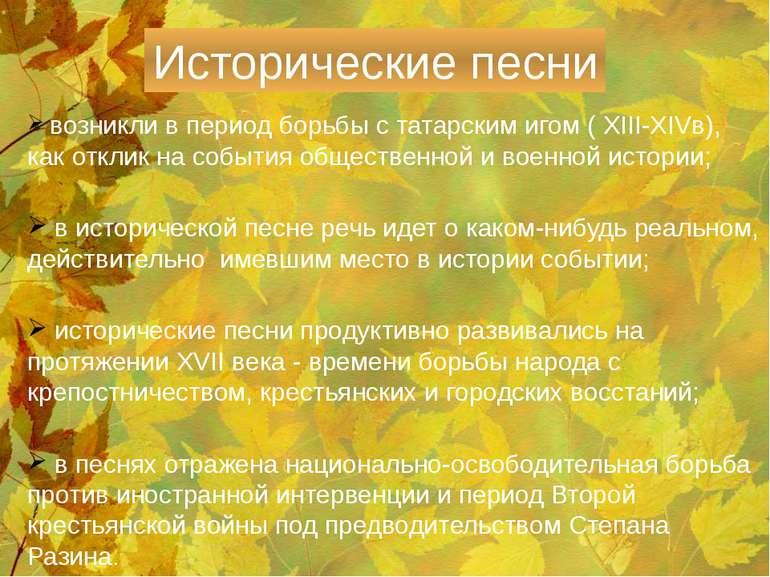 Исторические песни возникли в период борьбы с татарским игом ( XIII-XIVв), ка...