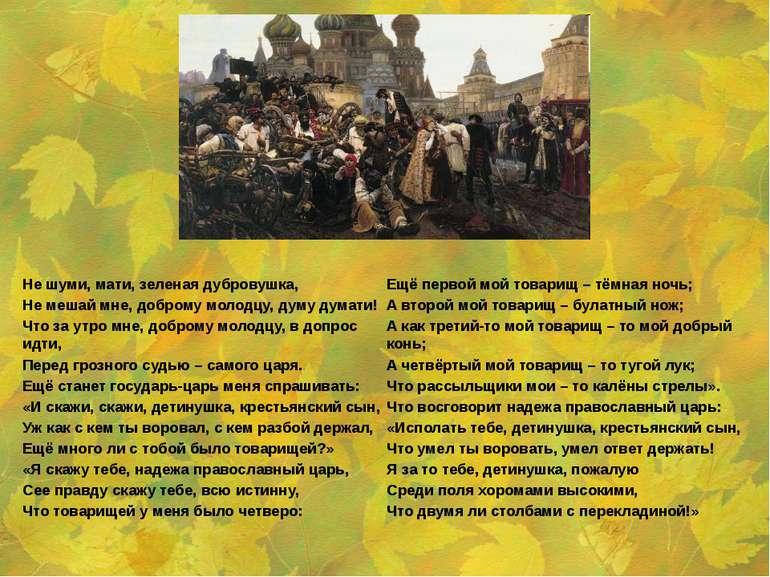 Лирическая народная песня – переплетение скорби и радости, любви и тревоги, д...