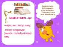 БІБЛІОГРАФІЯ – це: - наука, яка описує книгу; - список літератури (книжок і с...