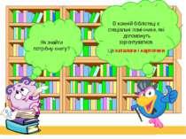 Prezentacii.com Як знайти потрібну книгу? В кожній бібліотеці є спеціальні по...