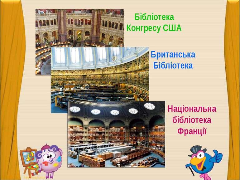 Бібліотека Конгресу США Британська Бібліотека Національна бібліотека Франції