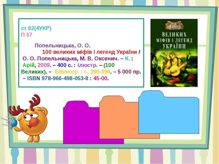 ст 82(4УКР) П 57 Попельницька, О. О. 100 великих міфів і легенд України / О. ...