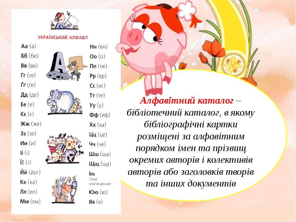 Алфавітний каталог – бібліотечний каталог, в якому бібліографічні картки розм...