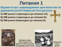 Питання 1Відомості про запровадження християнства як державної релігії Київсь...
