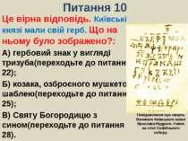 Питання 10Це вірна відповідь. Київські князі мали свій герб. Що на ньому було...