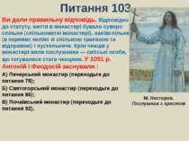 Питання 103Ви дали правильну відповідь. Відповідно до статуту, життя в монаст...