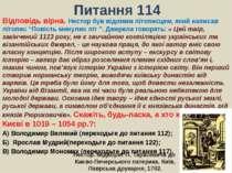Питання 114Відповідь вірна. Нестор був відомим літописцем, який написав літоп...
