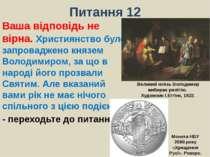 Питання 12Ваша відповідь не вірна. Християнство було запроваджено князем Воло...