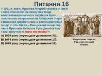 Питання 16У 1051 р. князь Ярослав Мудрий скликав у Києві собор єпископів, на ...