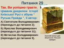 Питання 29Так. Ви успішно граєте. Цікавим джерелом історії Київської Русі є з...