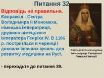 Питання 32Відповідь не правильна. Євпраксія - Сестра Володимира II Мономаха, ...