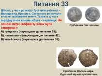 Питання 33Дійсно, у часи розквіту Русі київські князі – Володимир, Ярослав, С...