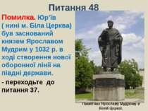 Питання 48Помилка. Юр'їв ( нині м. Біла Церква) був заснований князем Ярослав...