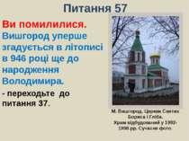 Питання 57Ви помилилися. Вишгород уперше згадується в літописі в 946 році ще ...