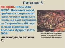 Питання 6Не вірно. ЯРОСЛАВА МІСТО, Ярославів город, прийнята в історіографії ...