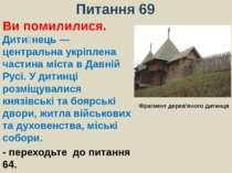 Питання 69Ви помилилися. Дитинець— центральна укріплена частина міста в...