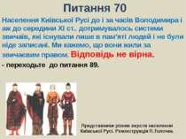 Питання 70Населення Київської Русі до і за часів Володимира і аж до середини ...