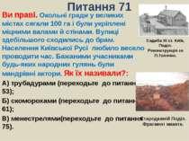 Питання 71Ви праві. Окольні гради у великих містах сягали 100 га і були укріп...
