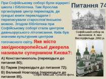 Питання 74При Софійському соборі були відкриті школа і бібліотека. Там Яросла...