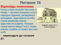 Питання 76Відповідь помилкова. Палац (від пагорба Палатин у Римі) — велика мо...