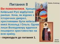 Питання 8Ви помилилися. Хрещення Київської Русі відбулося раніше. Хоча, як ві...
