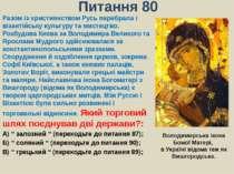 Питання 80Разом із християнством Русь перебрала і візантійську культуру та ми...