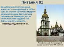 Питання 81Михайлівський Золотоверхий монастир— споруджений у 1108—1113 ...