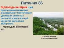 Питання 86Відповідь не вірна. Цей православний монастир знаходиться у Святогі...