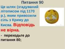 Питання 90Це шлях (згадуваний літописом під 1170 р.), яким привозили сіль з К...