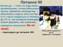 Питання 99Воєвода— «той, хто веде воїв», воєначальник, голова військово...