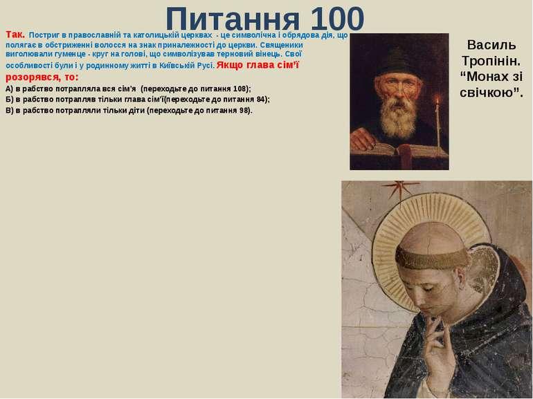 Питання 100Так. Постриг в православній та католицькій церквах - це символічна...