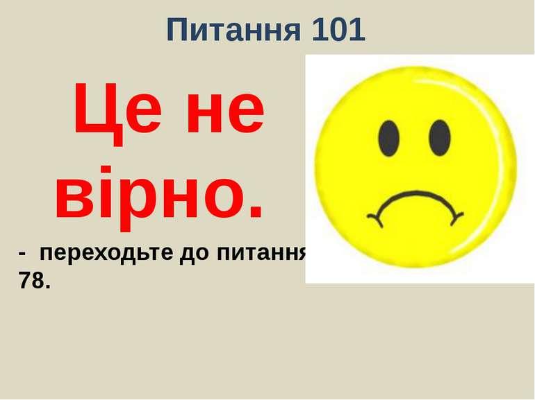 Питання 101Це не вірно. - переходьте до питання 78.