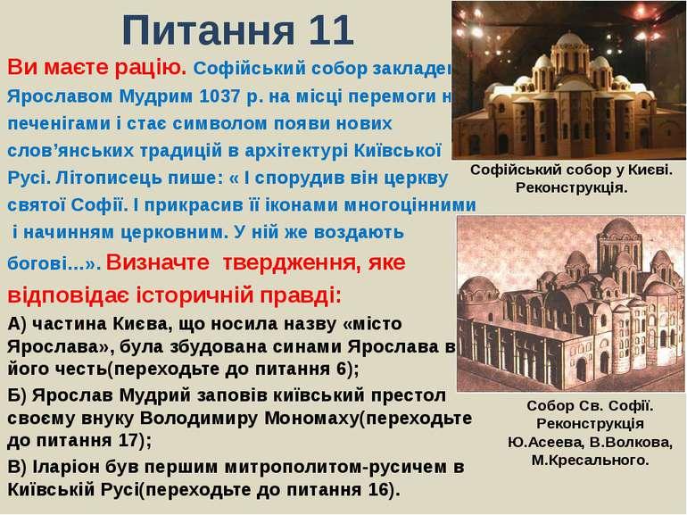 Питання 11Ви маєте рацію. Софійський собор закладений Ярославом Мудрим 1037 р...