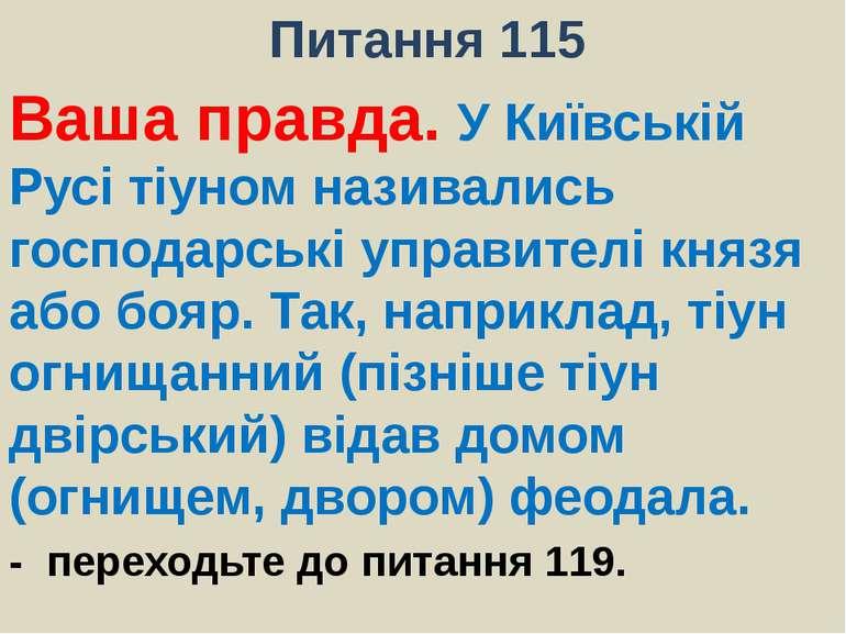 Питання 115Ваша правда. У Київській Русі тіуном називались господарські управ...