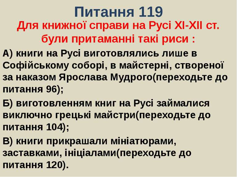 Питання 119Для книжної справи на Русі ХІ-ХІІ ст. були притаманні такі риси :А...