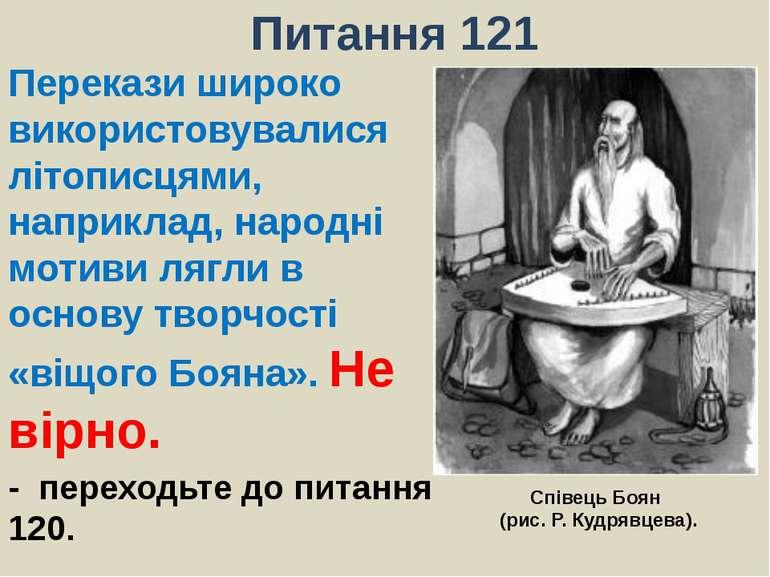 Питання 121Перекази широко використовувалися літописцями, наприклад, народні ...