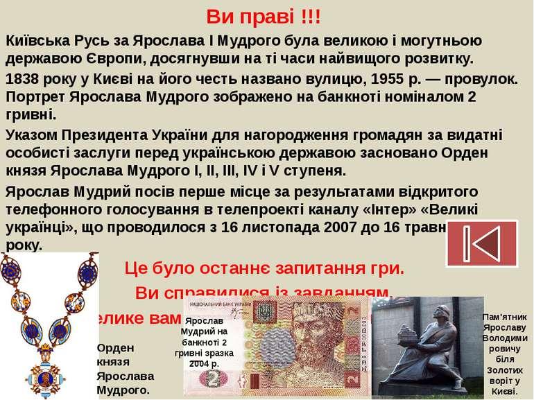 Ви праві !!! Ви праві !!! Київська Русь за Ярослава I Мудрого була великою і ...